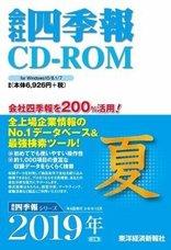 会社四季報 CD